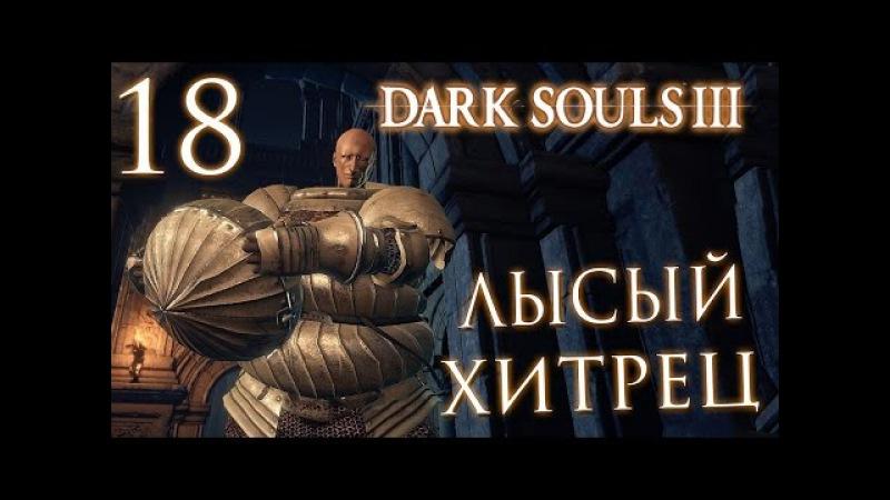 Прохождение Dark Souls 3 — Часть 18: ЛЫСЫЙ ХИТРЕЦ » Freewka.com - Смотреть онлайн в хорощем качестве