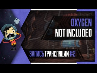 PHombie против Oxygen Not Included! Часть 2!