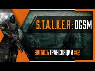 PHombie против STALKER: OGSM! Запись 2!