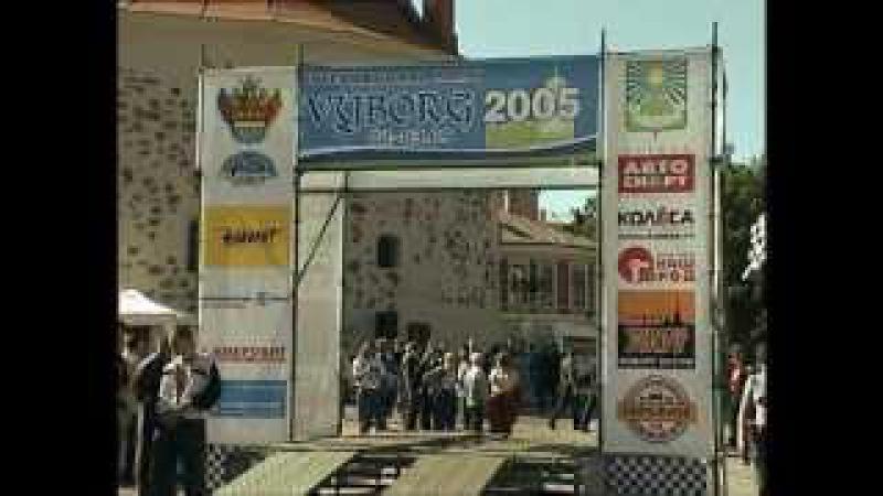 ралли Выборг 2005