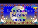 ♫ Збірка веселих українських весільних пісень. | Collection of merry Ukrainian wedding songs.