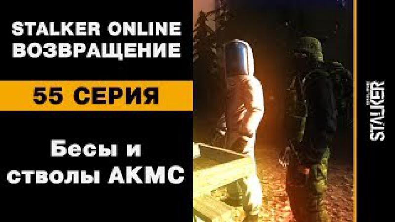 Бесы и стволы АКМС / 55 серия / Stalker Online. Возвращение
