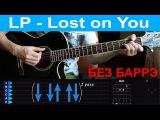 LP - Lost on you. Разбор на гитаре БЕЗ БАРРЭ