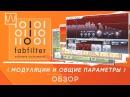 FabFilter обзор модуляций и общих параметров