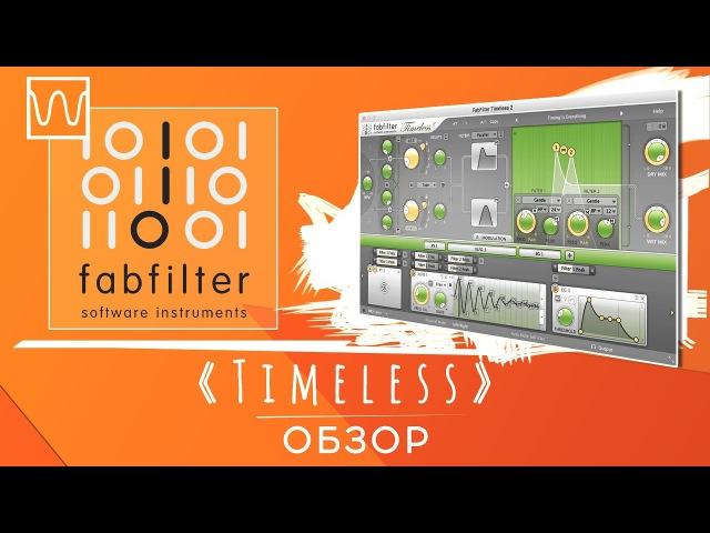 Обзор FabFilter Timeless