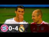 Бавария Мюнхен 0-4 Реал Мадрид