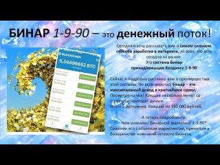 преимущества Бинара 1-9-90
