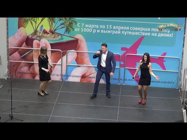 Михаил Махалин, Светлана Мякина, Алёна Зыкова - Океан и три реки