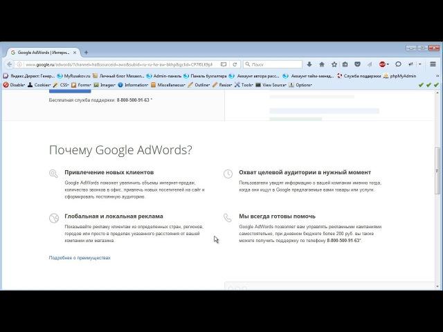 3 Google AdWords