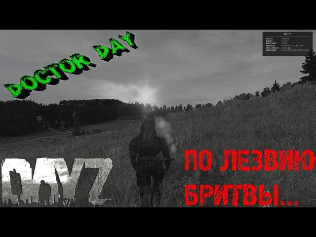 DayZ Standalone - ПАТЧ 0.62 - ПО ЛЕЗВИЮ БРИТВЫ... (exp.)