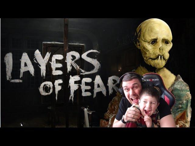 ПЕРВЫЙ ХОРРОР МОЕГО СЫНА ОТЕЦ БОИТЬСЯ БОЛЬШЕ СЫНА!! Layers of Fear