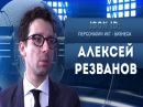JSON ID. Персоналии ИКТ - Алексей Резванов - Управляющий директор Damps Lyland