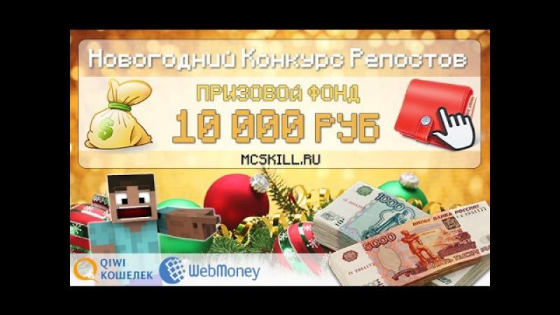 Итоги конкурса на 10000 рублей от McSkill!
