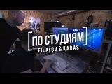 Filatov &amp Karas - Про работу с гр. Сектор Газа, Armin van Buuren и Imany