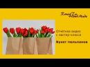 Отчётное видео с МК Букет тюльпанов. Цветы из фоамирана
