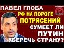 Павел Глоба: России предстоят тяжкие испытания, политпрогноз футуролога 17.05.2017
