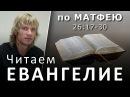 ЕВАНГЕЛИЕ от Матфея. ТЕЛО ХРИСТОВО - Его Плоть и Кровь. Прощальный ужин с ученика ...