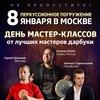 Мастер-классы по дарбуке от 3 мастеров в Москве!