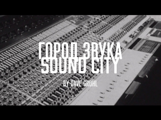 Город звука / sound city (by dave grohl)