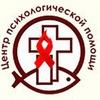 «СВЕЧА». Помощь при ВИЧ/СПИДе