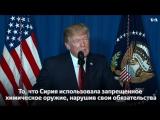 В экстренном обращении к американскому народу президент Дональд Трамп сообщил о нанесении ракетных ударов против сирийской авиаб