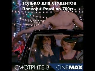 Студенческое счастье за 700тг в cinemax