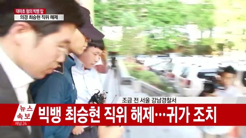 [현장영상] 대마초 혐의 빅뱅 탑 의경 직위 해제.집으로 _ YTN