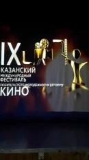 Козловский Владислав Джамайка ,фестиваль Кино .