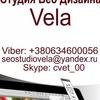 Студия Веб Дизайна Vela