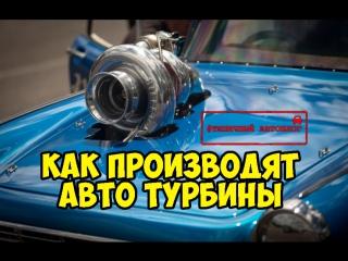 Как делают авто турбины