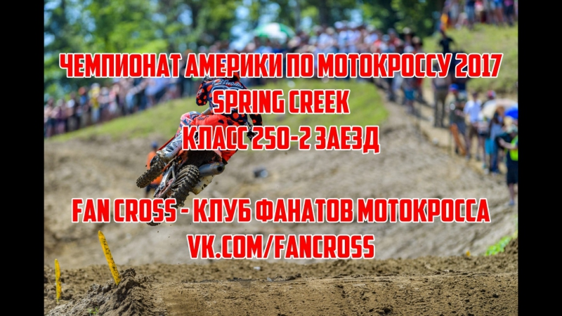 2017 AMA 250 Motocross Rd 8 Spring Creek Moto 2