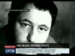 Уральские скульпторы отливают «Маски скорби» Эрнста Неизвестного. Прямой эфир ОТВ