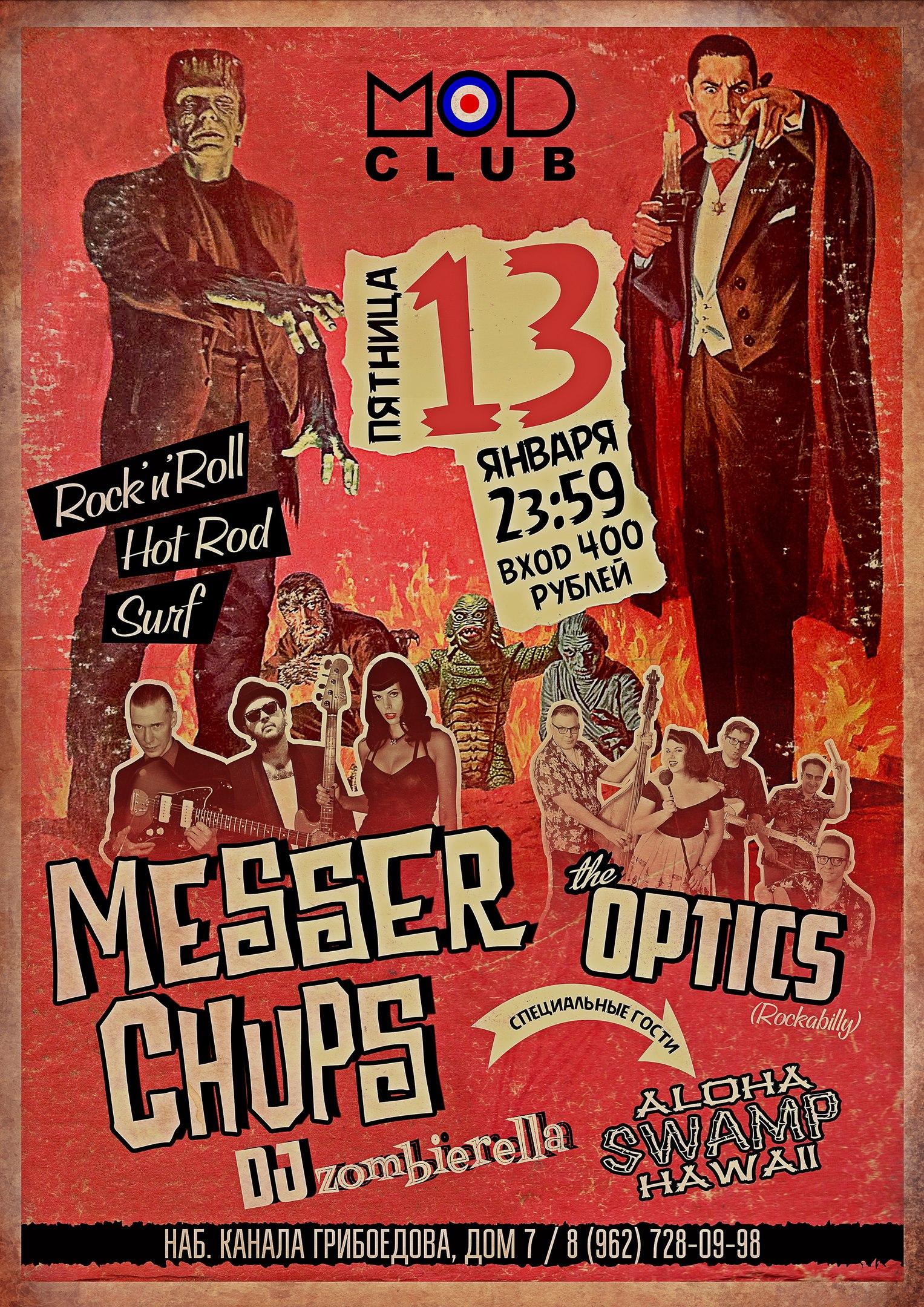13.01 Messer Chups, The Optics, Aloha Swamp Hawaii в клубе MOD!!!