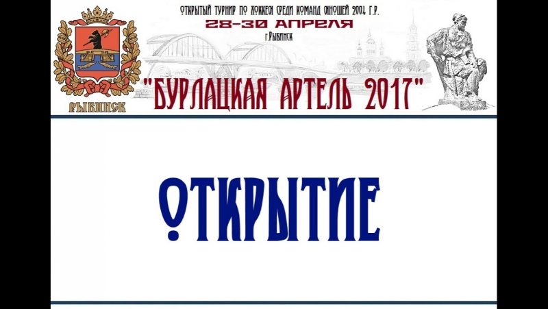 Открытие турнира БУРЛАЦКАЯ АРТЕЛЬ 2017