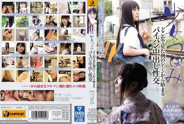 WANZ-576 – Tsubomi, Jav Censored