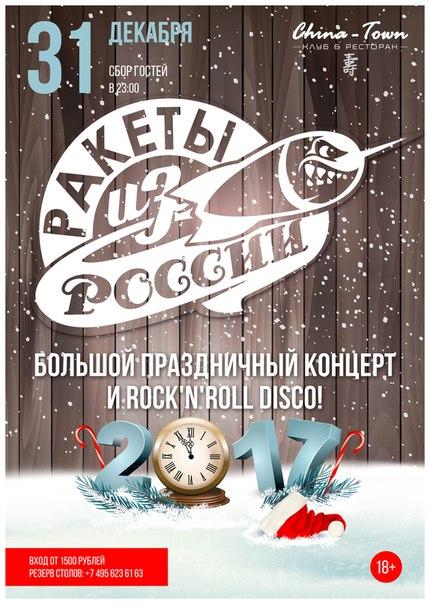 Афиша концертов на 31 декабря 2016 москва театр юного зрителя в саратове афиша