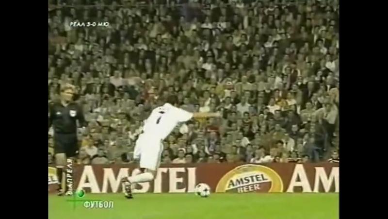 ЛЧ 2002- 2003. Гол Рауля в ворота Манчестер Юнайтед