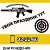 """Лазертаг в Калининграде. Клуб """"Ликвидация"""""""