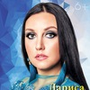 Лариса Гордъера – эстрадная певица