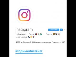 #ГодныйИнтернет: Instagram