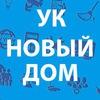 """Управляющая компания """"Новый дом"""" (Тамбов)"""