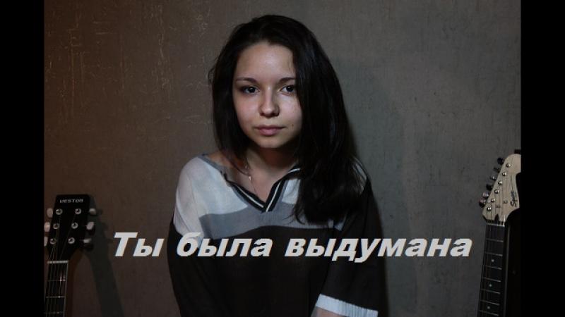Белинда Наизусть - Ты была выдумана (cover by Anastasia)