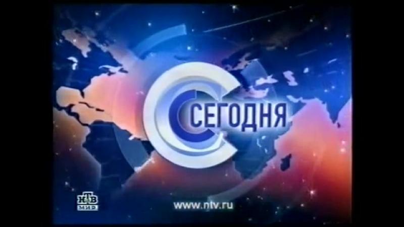 Зимняя заставка программы Сегодня (НТВ, 2002 - 2005)