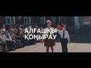 Algashqy Qonuray(Zhambyl gymn.Oskemen)