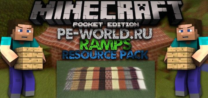 Превью для «Ramps Resource Pack   Minecraft Pocket Edition 0.16.0»