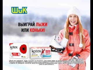 Акция KOTEX - выиграй лыжи или коньки!