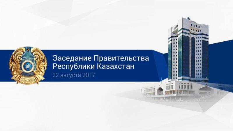LIVE Заседание Правительства РК по проекту таможенного кодекса и вопросам исполнения поручений Главы государства