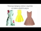 ПЕСОЧНЫЕ ЧАСЫ - одежда по типу фигуры (Для женщин). Рита Мурадова