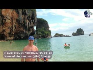 Путешествие по островам Таиланда- впечатления довольных туристов ADM tour Турагентство (4812) 67 07 35 г. Смоленск, ул. Ленина,