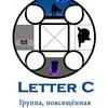 Letter C (Бывший культ серебряной палки)